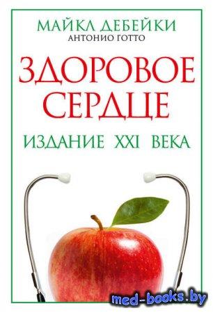 Здоровое сердце. Издание XXI века - Майкл Дебейки, Антонио Готто-младший -  ...