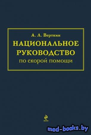 Национальное руководство по скорой помощи - А. Л. Верткин - 2012 год