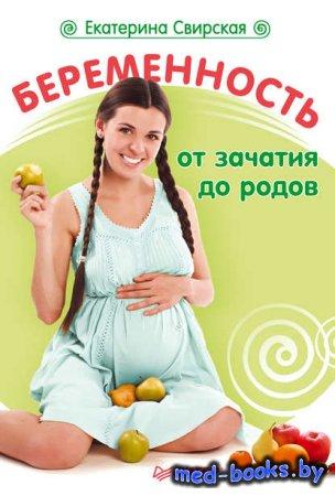 Беременность от зачатия до родов - Екатерина Свирская - 2010 год