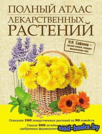 Полный атлас лекарственных растений - Николай Николаевич Сафонов - 2011 год