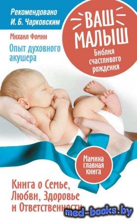 Ваш малыш. Библия счастливого рождения. Книга о Семье, Любви, Здоровье и От ...