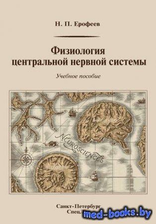 Физиология центральной нервной системы: учебное пособие - Н. П. Ерофеев - 2 ...