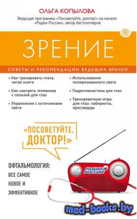 Зрение. Советы и рекомендации ведущих врачей - Ольга Копылова - 2016 год