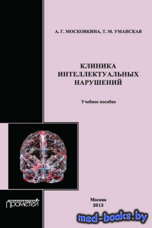 Клиника интеллектуальных нарушений. Учебное пособие - Татьяна Уманская, А.  ...