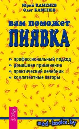 Вам поможет пиявка - Юрий Каменев, Олег Каменев - 2014 год