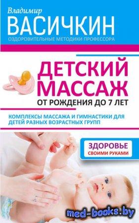 Детский массаж. От рождения до 7 лет - Владимир Васичкин - 2016 год