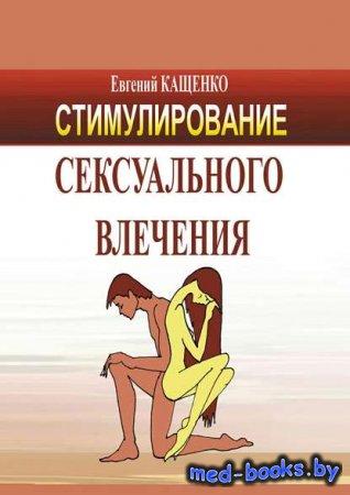 Стимулирование сексуального влечения - Евгений Кащенко - 2015 год