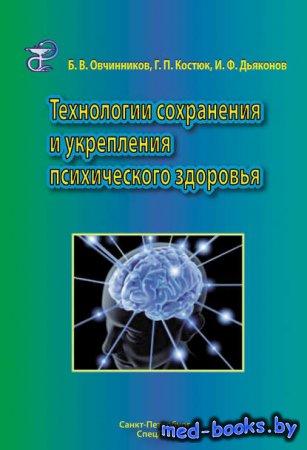 Технологии сохранения и укрепления психического здоровья - Игорь Дьяконов,  ...