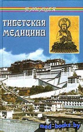 Тибетская медицина - Петр Александрович Бадмаев - 2004 год
