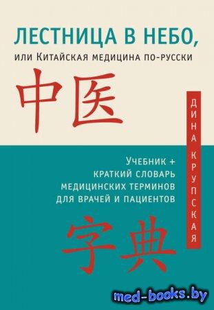 Лестница в небо, или Китайская медицина по-русски - Дина Крупская - 2013 го ...
