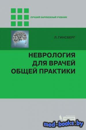 Неврология для врачей общей практики - Лионел Гинсберг - 2010 год