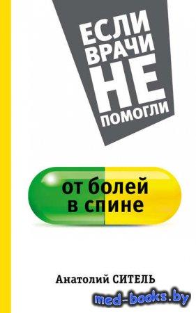 От болей в спине - Анатолий Ситель - 2015 год