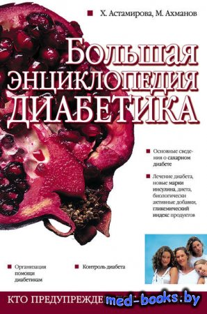 Большая энциклопедия диабетика - Михаил Ахманов - 2008 год