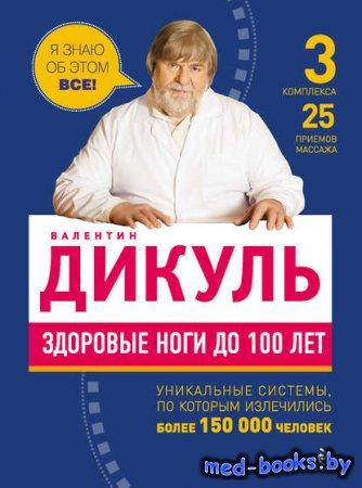 Здоровые ноги до 100 лет - Валентин Дикуль - 2012 год