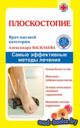 Плоскостопие. Самые эффективные методы лечения - Александра Васильева - 201 ...