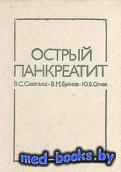Острый панкреатит - Савельев В.С., Буянов В.М., Огнев Ю.В. - 1983 год