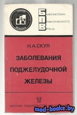 Заболевания поджелудочной железы - Скуя Н.А. - 1986 год