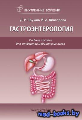 Гастроэнтерология - Трухан Д.И., Викторова И.А. - 2013 год - 368 с.