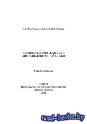 Язвенная болезнь желудка и двенадцатиперстной кишки - Фёдоров А.Г., Климов  ...