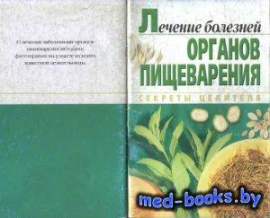Лечение болезней органов пищеварения - Чепурко В.И. - 2006 год - 63 с.