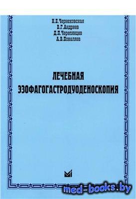 Лечебная эзофагогастродуоденоскопия - Чернеховская Н.Е. и др. - 2009 год -  ...