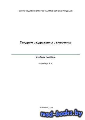 Синдром раздраженного кишечника - Шаробаро В.И. - 2011 год - 56 с.