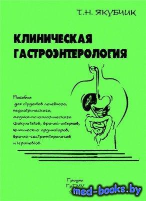 Клиническая гастроэнтерология - Якубчик Т.Н. - 2014 год - 324 с.
