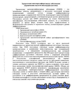 Миелопролиферативные заболевания - Альпидовский В.К. и др. - 2012 год - 32  ...