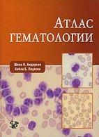 Атлас гематологии - Андерсон Ш., Поулсен К. - 2007 год - 608 с.