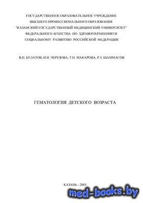 Гематология детского возраста - Булатов В.П., Черезова И.Н. и др. - 2005 го ...