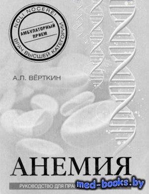 Анемия - Вёрткин А.Л. - 2014 год - 144 с.