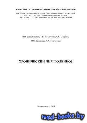 Хронический лимфолейкоз - Войцеховский В.В., Заболотских Т.В., Целуйко Т.В. ...
