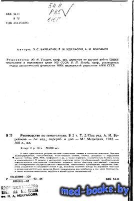 Руководство по гематологии. Том 2 - Воробьев А.И. - 1985 год - 368 с.