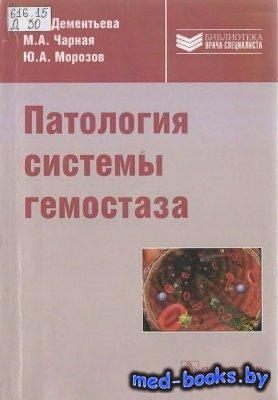 Патология системы гемостаза - Дементьева И.И., Чарная М.А., Морозов Ю.А. -  ...