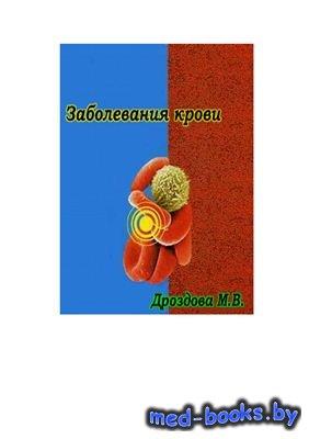 Заболевания крови - Дроздова М.В. - 2009 год - 408 с.