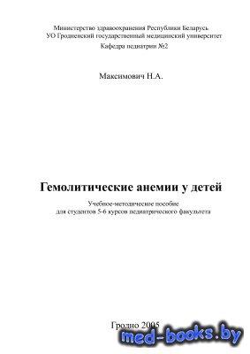 Гемолитические анемии у детей - Максимович Н.А.