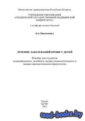 Лечение заболеваний крови у детей - Максимович Н.А. - 2012 год - 120 с.
