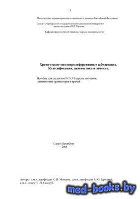 Хронические миелопролиферативные заболевания. Классификация, диагностика и  ...