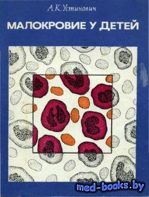 Малокровие у детей - Устинович А.К. - 1970 год - 64 с.