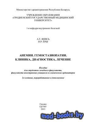 Анемии. Гемостазиопатии. Клиника, диагностика, лечение - Фиясь А.Т., Ёрш И. ...