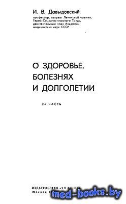 О здоровье, болезнях и долголетии. 2-я часть - Давыдовский И.В. - 1969 год  ...