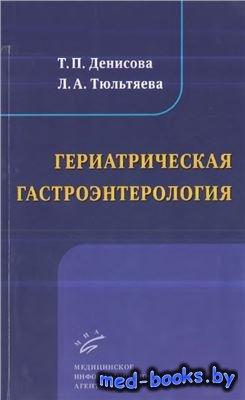Гериатрическая гастроэнтерология: Избранные лекции - Денисова Т.П., Тюльтяе ...