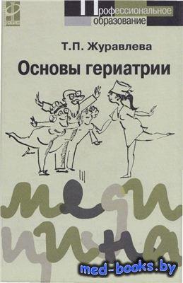 Основы гериатрии - Журавлева Т.П. - 2007 год - 288 с.