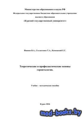 Теоретические и профилактические основы геронтологии - Иванов В.А., Солдате ...