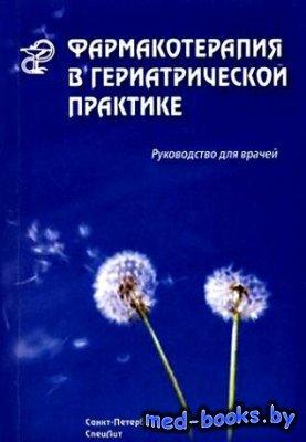 Фармакотерапия в гериатрической практике - Кантемирова Р.К. и др. - 2010 го ...