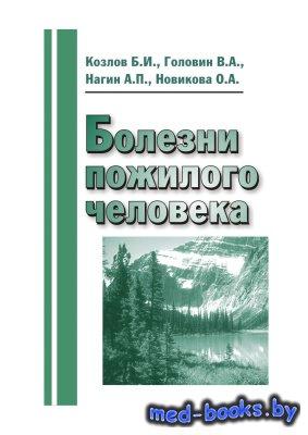 Болезни пожилого человека - Козлов Б.И. и др. - 2006 год - 68 с.