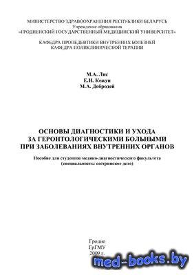 Основы диагностики и ухода за геронтологическими больными при заболеваниях  ...
