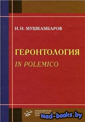Геронтология in polemico - Мушкабаров Н.Н. - 2011 год - 464 с.