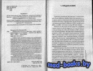 Основы геронтологии и гериартрии - Погодина А.Б., Газимов А.Х. - 2007 год - ...