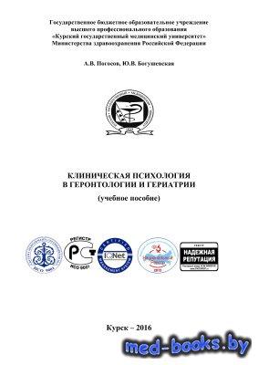 Клиническая психология в геронтологии и гериатрии - Погосов А.В., Богушевск ...
